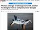 "Googleのラリー・ペイジ氏、個人的に""空飛ぶ自動車""企業に1億ドル以上出資とのうわさ"