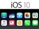 「iOS 10」の対応端末と新機能まとめ