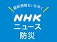 災害情報をスマホに通知「NHKニュース・防災アプリ」 テレビ映像の同時配信も