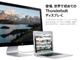 Apple、Thunderbolt Displayのディスコンを認める──ディスプレイ市場から撤退か