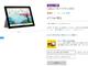 Microsoft、「Surface 3」の製造を年内終了 後継モデルは?