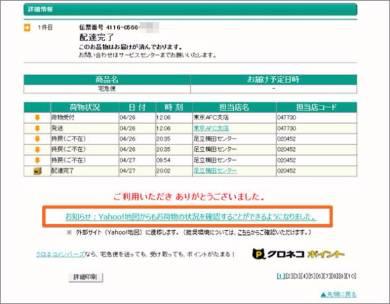 ヤマト 運輸 お 問い合わせ 番号 料金・お届け予定日検索(宅急便)|ヤマト運輸