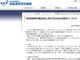 NICT、研究開発委託先でHDD紛失 実験システム情報を格納