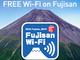 富士山に無料Wi-Fi 7月から全山小屋49カ所で