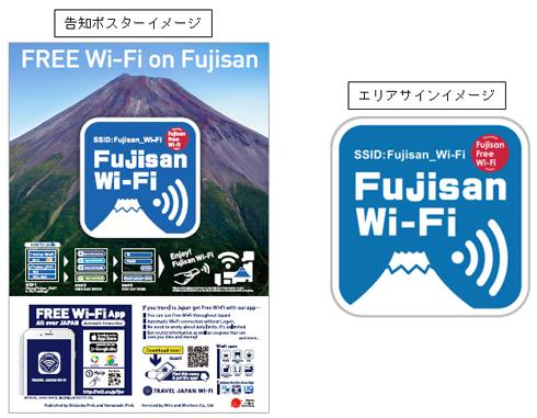 富士山無料Wi-Fiサービス