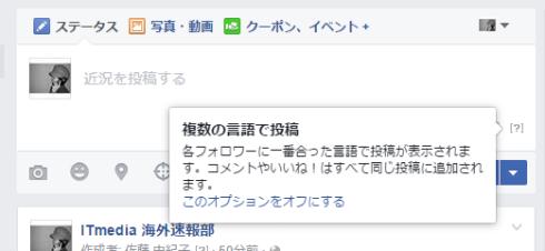 Facebook、投稿を自動翻訳する「...