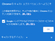Chromeブラウザからの「Google Cast」が拡張機能不要に