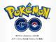 「Pokemon GO」誕生のきっかけは2014年のエイプリルフール──Nianticのジョン・ハンケCEO