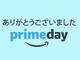 "Amazon Prime Dayは""Amazon史上最大""で発注件数は前回比60%増、日本で最も売れたのは?"