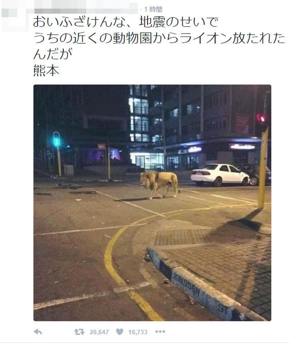「熊本地震でライオン脱走」Twitterにデマ拡散の男を逮捕