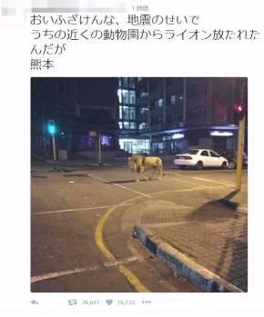ツイッター 地震