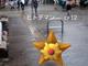 日本上陸「Pokemon GO」を初プレイ 謎のポケストップが大量出現中? その正体は……