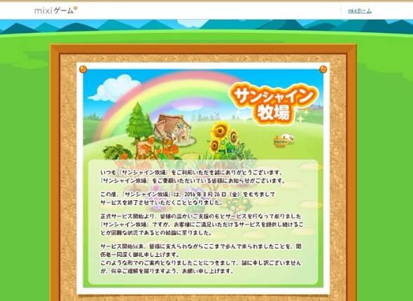 mixiゲーム「サンシャイン牧場」