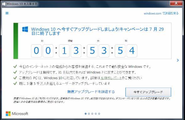 Windows 10無料更新きょうまで 「白旗」や「お邪魔して申し訳ございませんが……」も終了へ