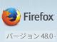 「Firefox 48」、マルチプロセスウィンドウ機能がいよいよロールアウト