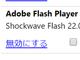 Google、ChromeでのFlashブロックをさらに推進、12月にHTML5をデフォルトに