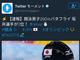 """Twitter、""""ツイートまとめ""""の「モーメント」投稿可能ユーザーを拡大へ"""
