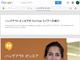 Google+のライブストリーミング「ハングアウト オンエア」、事実上の終了(「YouTubeライブ」に移行)