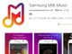 Samsung、米国のGalaxyシリーズ専用音楽サービス「Milk Music」を終了へ
