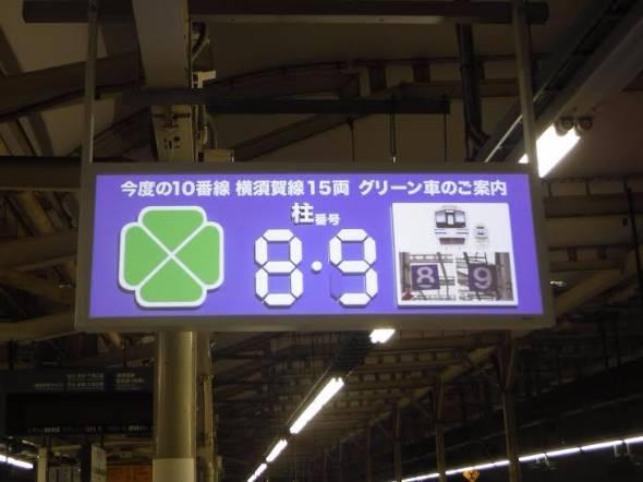 横浜駅グリーン車案内板