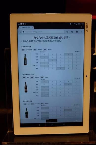 伊勢丹新宿本店「AI利き酒師」