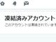 100万人がフォローするTwitterアカウント、違法オリンピックGIF投稿で凍結