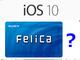 Apple、「iPhone 7/7 Plus」(仮)にソニーのFeliCa採用か
