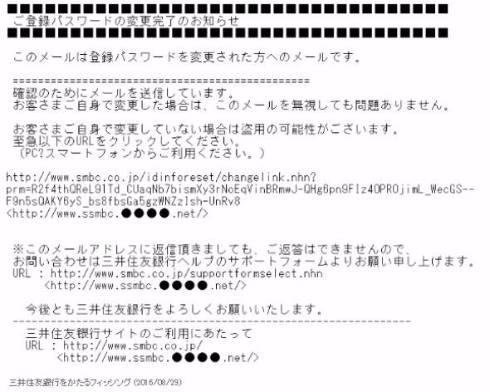 三井住友銀行フィッシングメール