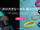 "Fitbit、「Charge HR」と「Flex」の後継モデルを発表 「Flex 2」は""水泳対応""に"