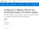 「Surface Pro 3」のバッテリー問題解消のファームウェアアップデート