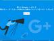 Google+は「Google for Work」のコアに──Googleが3つの更新を発表