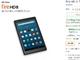 Amazon、オリジナルタブレット「Fire HD 8」の新モデルを7000円安い1万2980円で発売へ