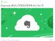 Evernote、ユーザーデータを「Google Cloud Platform」に移行へ