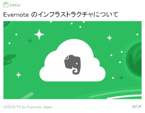 evernote 1