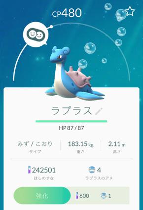「ラプラス」出現でお台場パニック 湾岸署が「Pokemon GO」運営元に対応求める