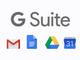 「Google Apps for Work」が「G Suite」に改称 AI機能や「Team Drive」を追加
