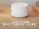 メッシュネットワーク構築可能なWi-Fiルータ「Google Wifi」、129ドルで12月発売