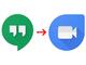 Android端末のプリインストール義務付けアプリから「ハングアウト」が消え、「Duo」に
