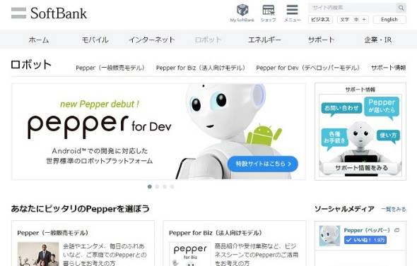 中国「Pepper」