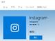 Instagram、「Windows 10アプリ」でPCとタブレットをサポート