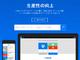 Microsoft、企業向けIFTTT的サービス「Microsoft Flow」を正式公開