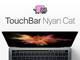 MacBook ProのTouch Barで動く「Nyan Cat」がGitHubに登場