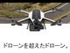 GoPro、ドローン「Karma」をリコール──飛行中の電源喪失問題で