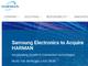 Samsung、Harman Internationalを80億ドルで買収──自動車IT参入へ