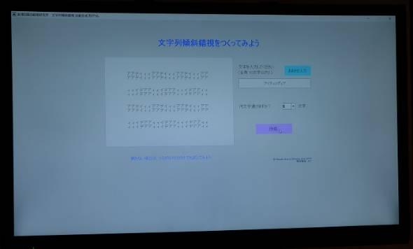 メディアラボ第17期展示「数理の国の錯視研究所」