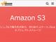 Amazon、AWS S3の料金体系をシンプルにして値下げ