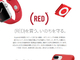 Apple、世界エイズデーに(RED)提携の赤い製品発売 ゲーム内課金で直接寄付も可能に