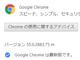 デスクトップ向け「Chrome 55」の安定版リリース HTML5デフォルト化は延期に