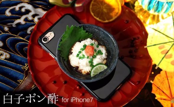 iPhone 7専用「食品サンプルカバー(白子ポン酢)」