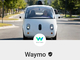 Googleの親会社Alphabet、自動運転車プロジェクトを「Waymo」としてスピンアウト